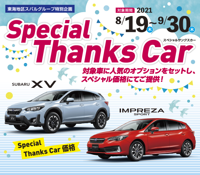 Special Thanks Car