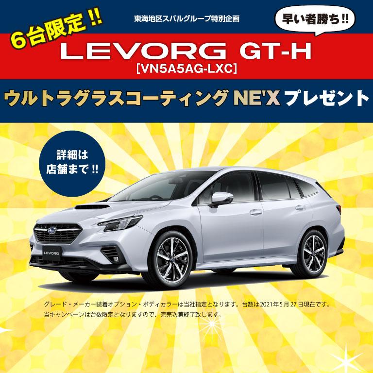 LEVORG GT-H ウルトラグラスコーティングNE'Xプレゼント