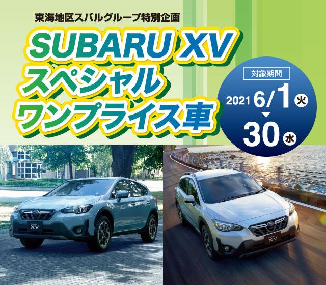 SUBARU XV スペシャルワンプライス車
