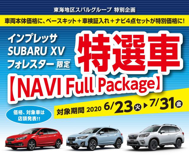 インプレッサ・SUBARU XV・フォレスター限定特選車