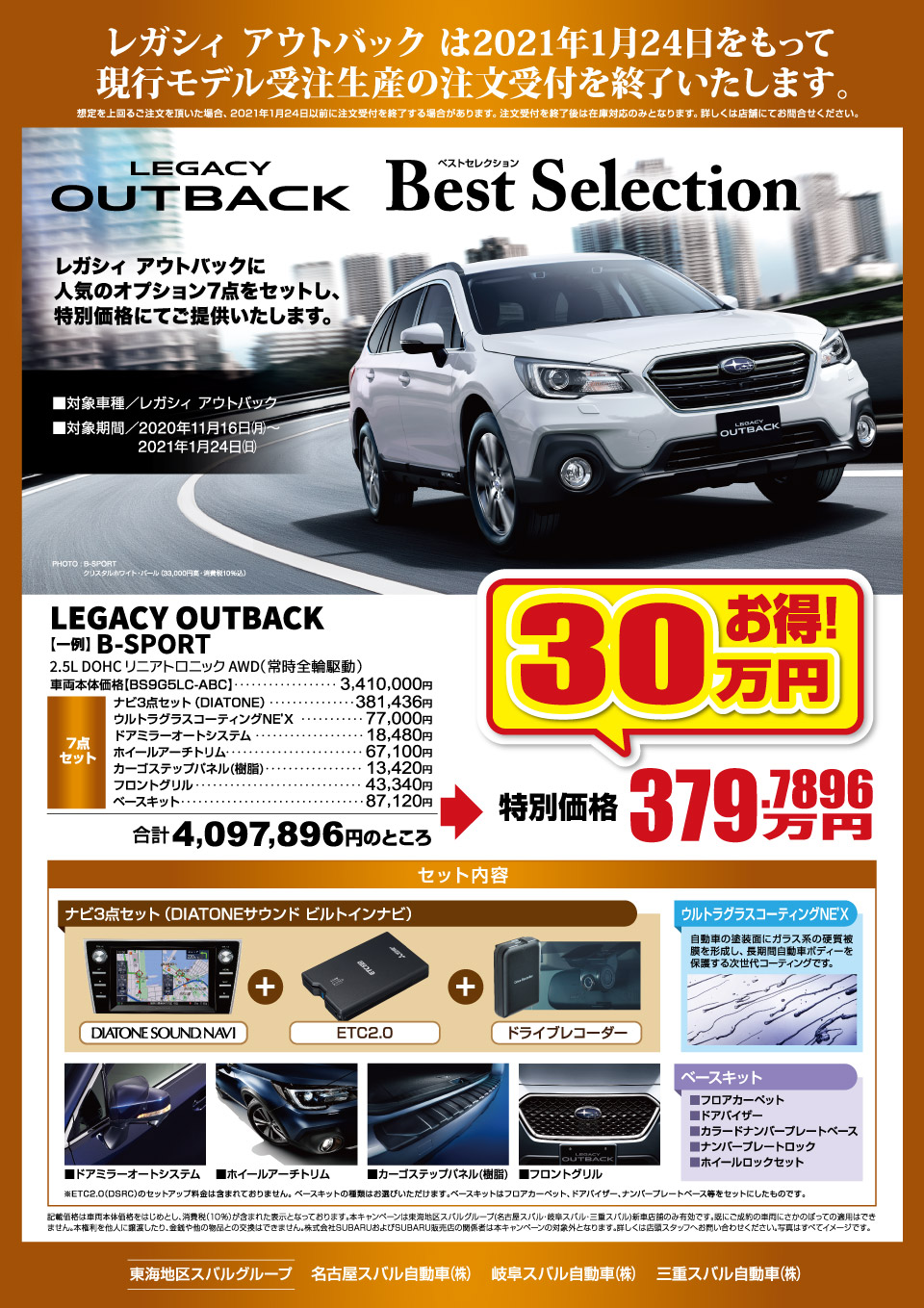 LEGACY_OUTBACK_BestSelection