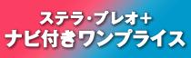 ステラ・シフォン・プレオ+ ナビ付ワインプライス