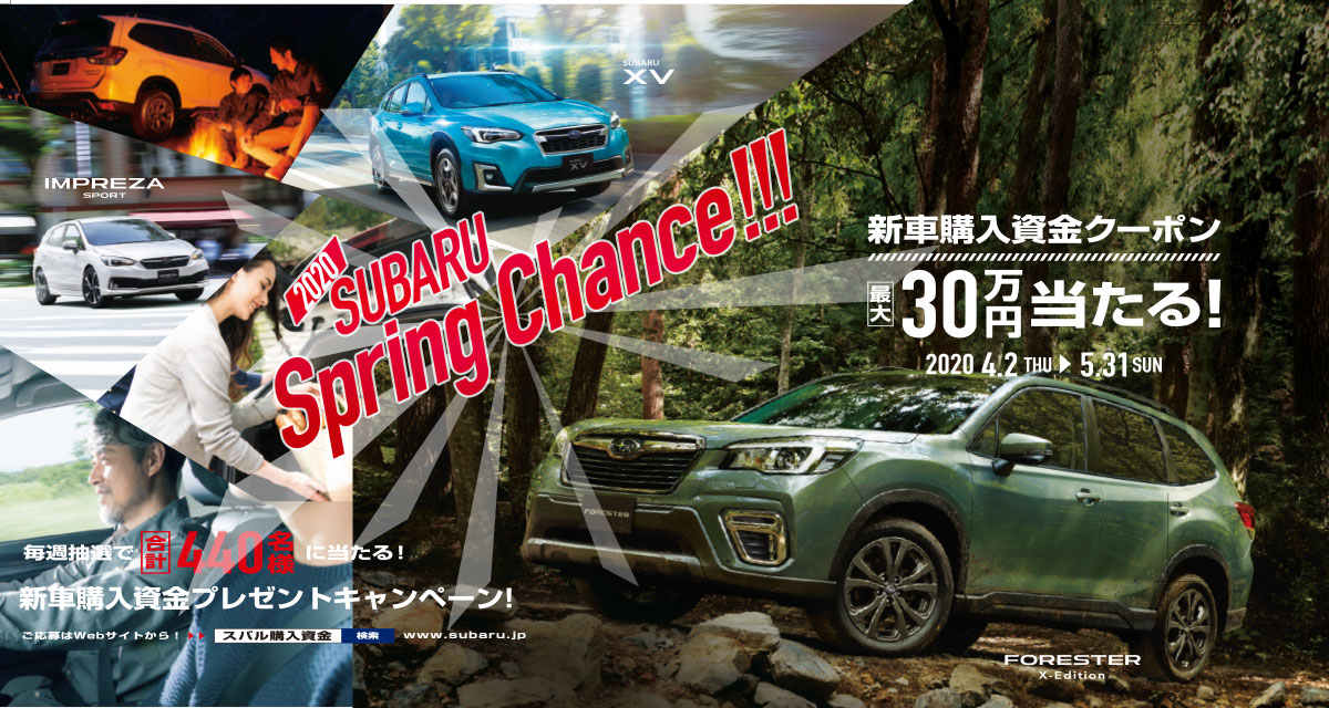 2020 SUBARU Spring Chance!!!全車種対象!新車購入資金プレゼントキャンペーン
