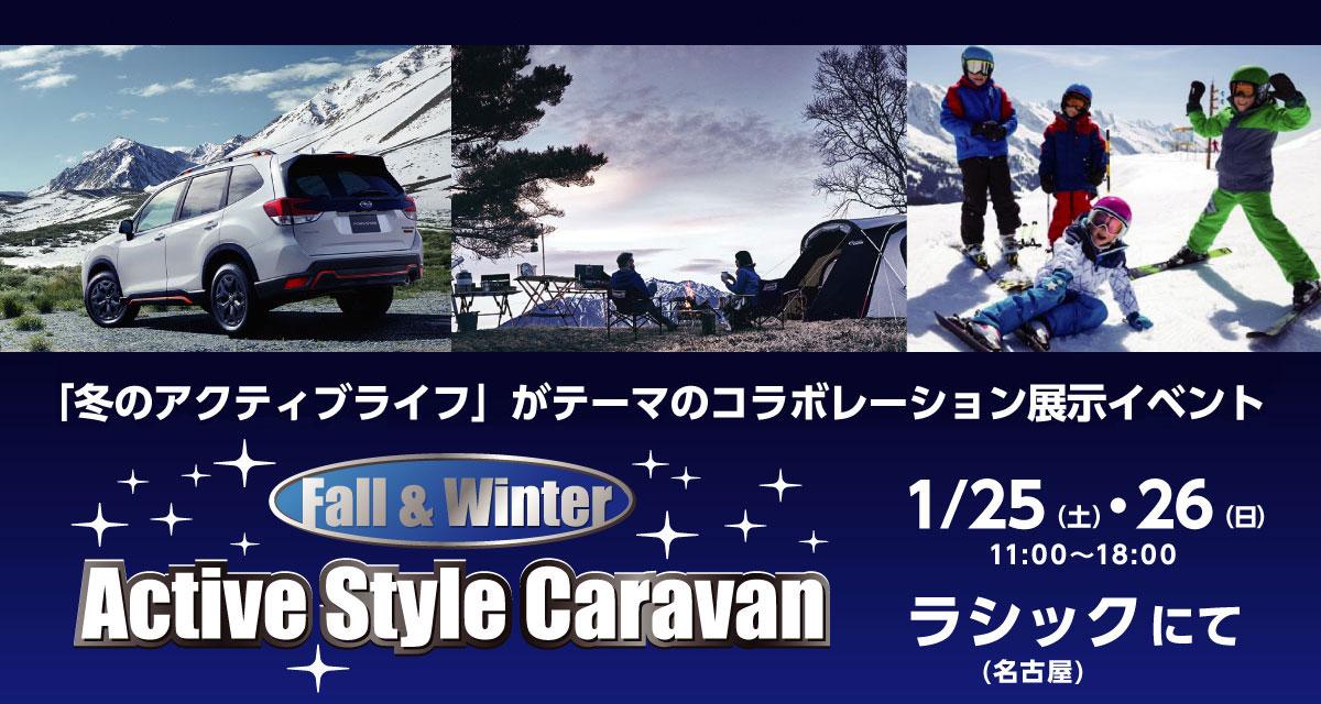 『Active Style Caravan』 inラシック