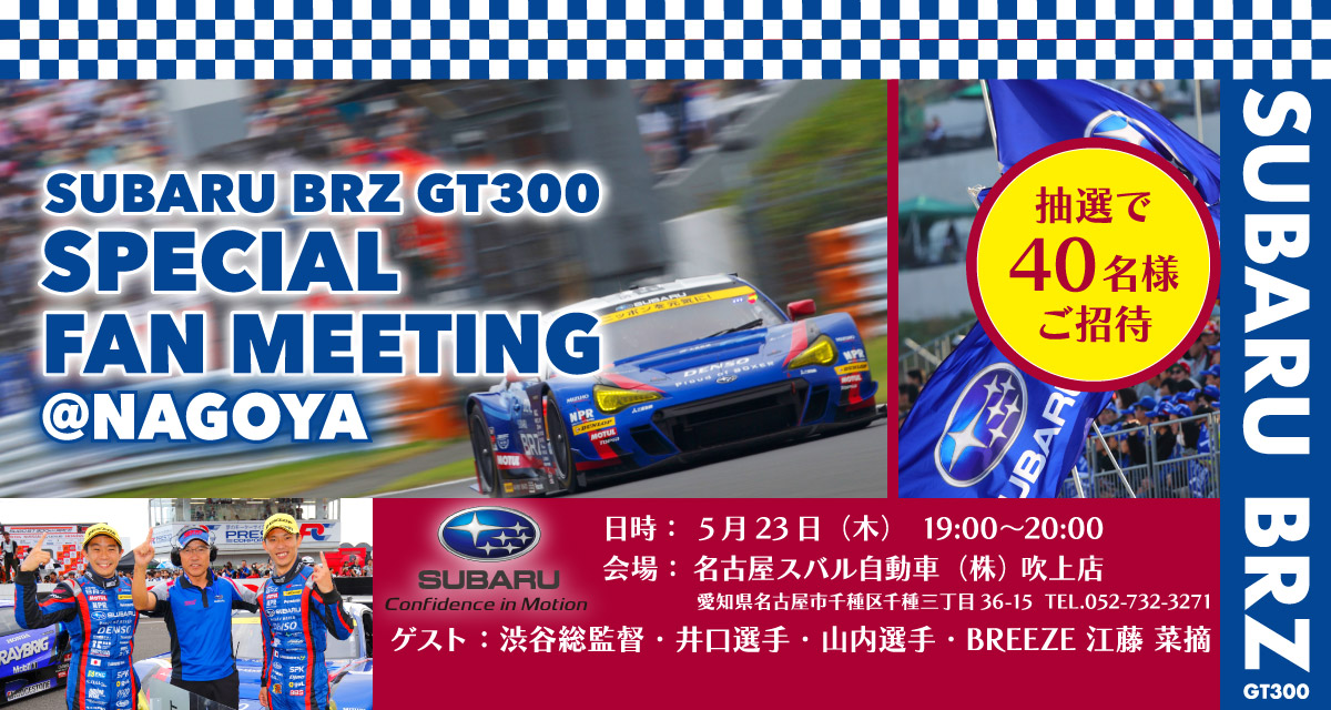 SUBARU BRZ GT300 SPECIAL FAN MEETING 2019