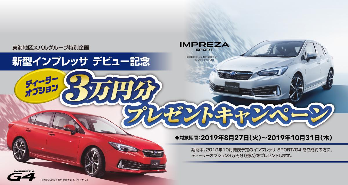 東海地区スバルグループ 新型インプレッサデビュー記念ディーラーオプション3万円分プレゼントキャンペーン