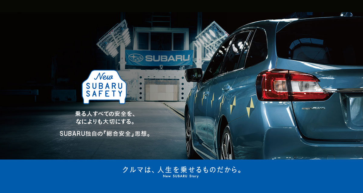 SUBARUの総合安全 New SUBARU SAFETY