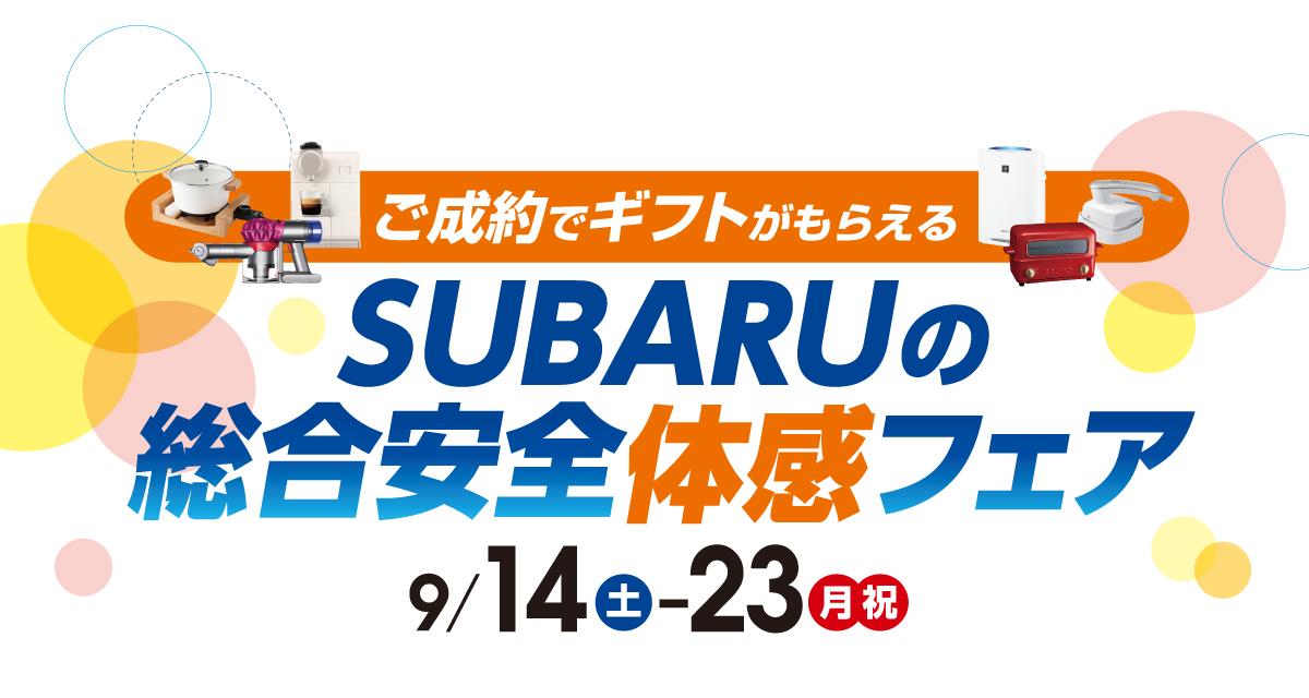 SUBARUの総合安全体感フェア
