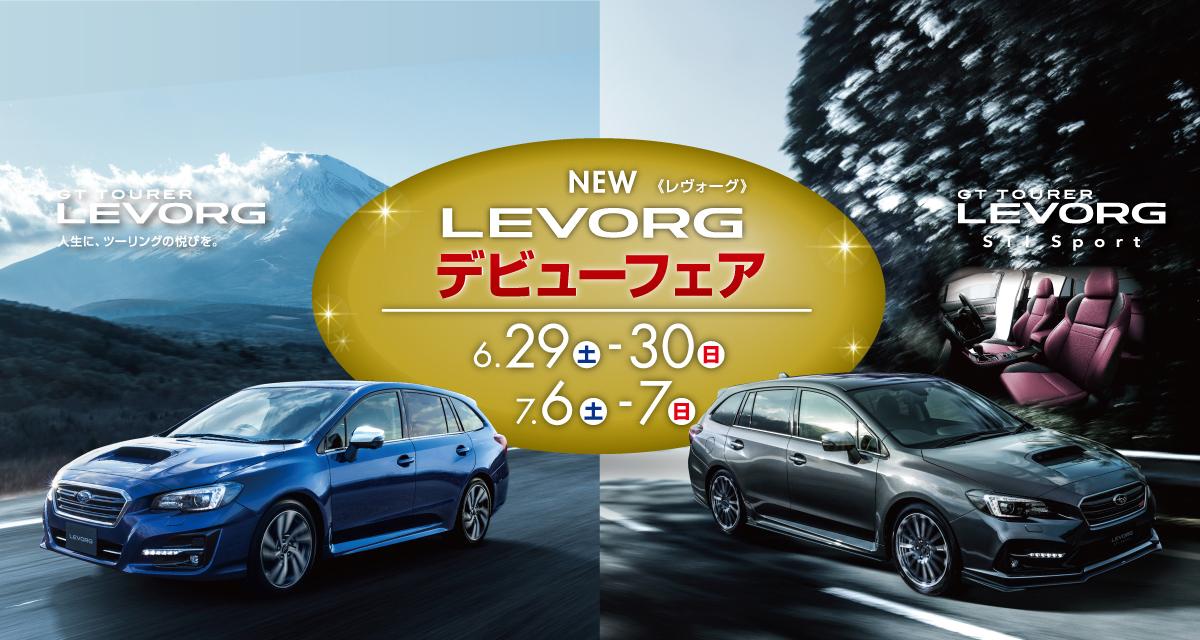 New LEVORG Debut Fair