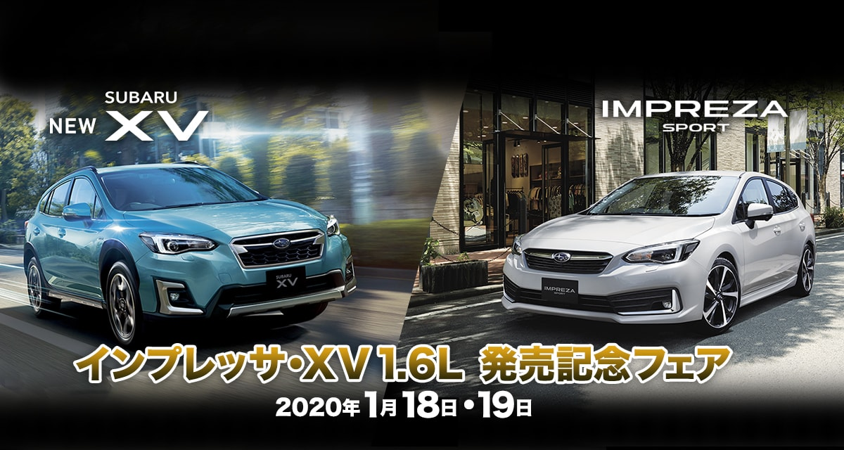 インプレッサ・XV 1.6L 発売フェア