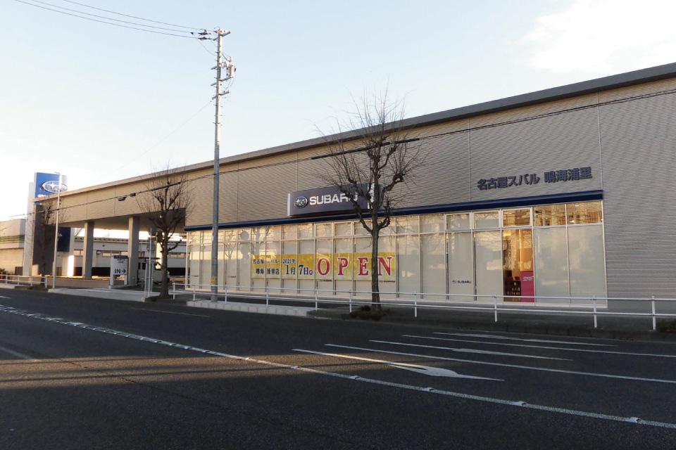 鳴海浦里店 名古屋スバル自動車