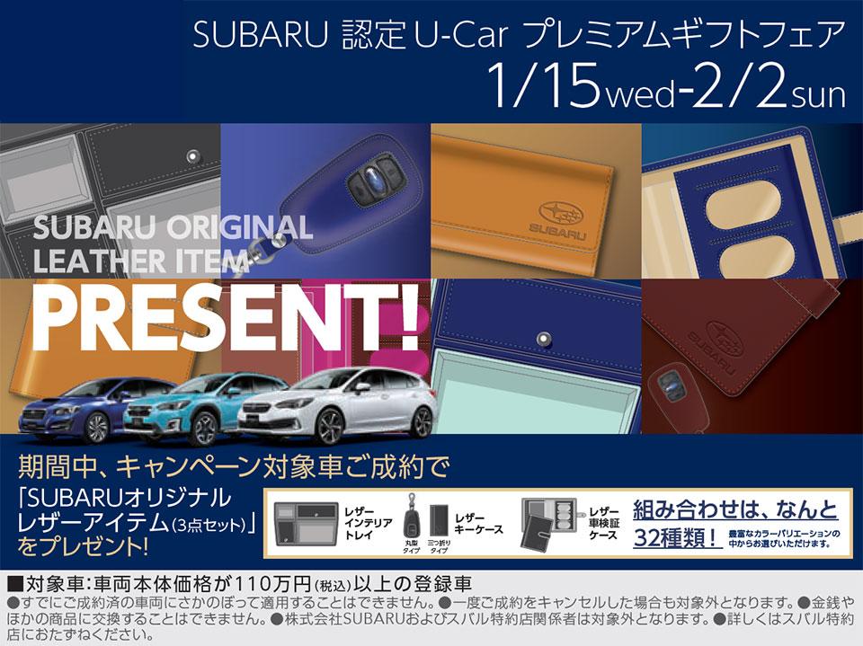 SUBARU 認定 U-Car Premium Gift フェア
