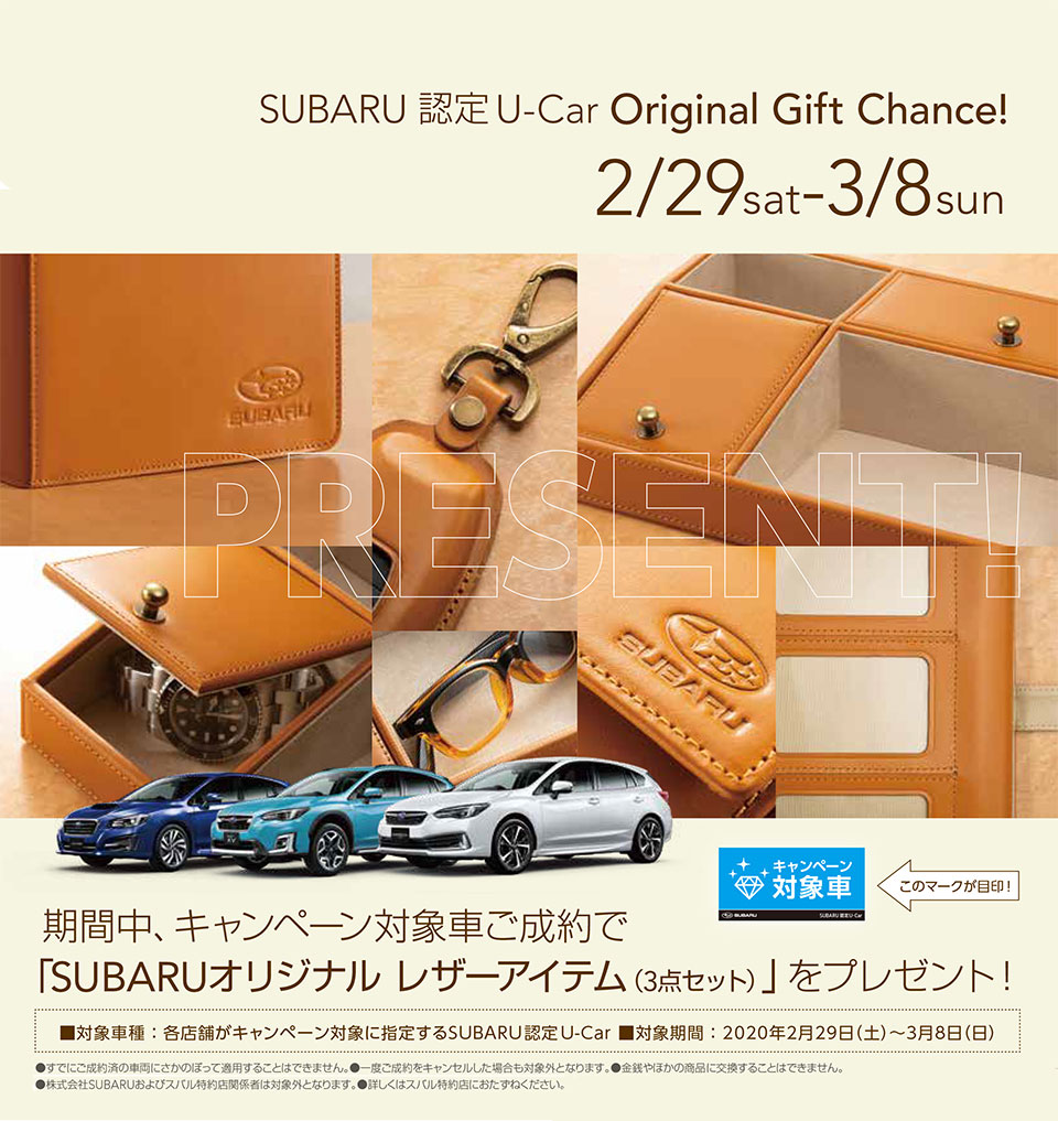SUBARU 認定U-Car Original Gift Chance!