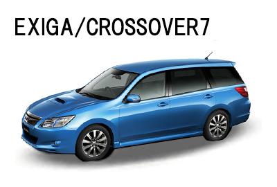 エクシーガ/CROSSOVER7